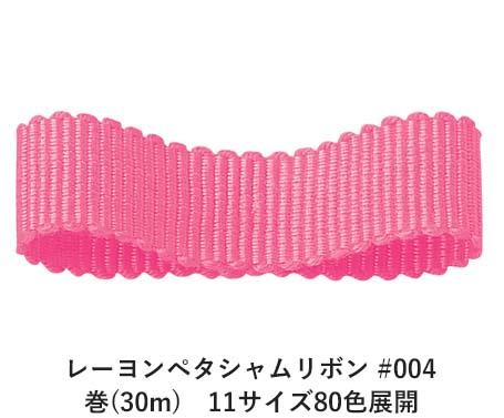 レーヨンペタシャムリボン #004 75mm幅 巻(30m) 11サイズ80色展開 Ribbon Bon