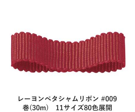 レーヨンペタシャムリボン #009 75mm幅 巻(30m) 11サイズ80色展開 Ribbon Bon