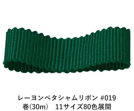 レーヨンペタシャムリボン #019 75mm幅 巻(30m) 11サイズ80色展開 Ribbon Bon