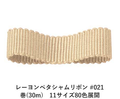 レーヨンペタシャムリボン #021 75mm幅 巻(30m) 11サイズ80色展開 Ribbon Bon