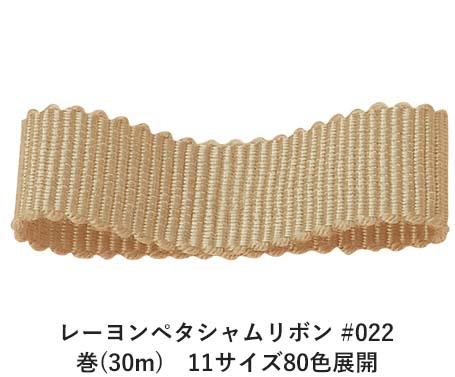 レーヨンペタシャムリボン #022 75mm幅 巻(30m) 11サイズ80色展開 Ribbon Bon