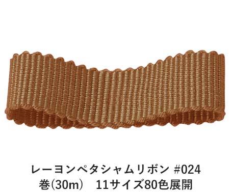 レーヨンペタシャムリボン #024 75mm幅 巻(30m) 11サイズ80色展開 Ribbon Bon