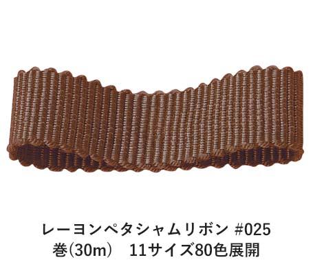 レーヨンペタシャムリボン #025 75mm幅 巻(30m) 11サイズ80色展開 Ribbon Bon