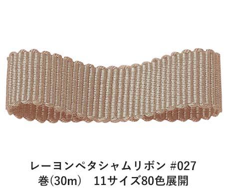 レーヨンペタシャムリボン #027 75mm幅 巻(30m) 11サイズ80色展開 Ribbon Bon