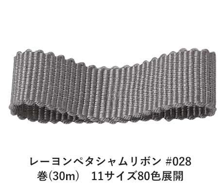 レーヨンペタシャムリボン #028 75mm幅 巻(30m) 11サイズ80色展開 Ribbon Bon