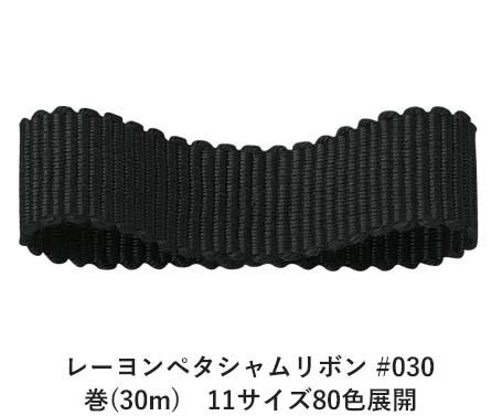 レーヨンペタシャムリボン #030 ブラック 75mm幅 巻(30m) 11サイズ80色展開 Ribbon Bon