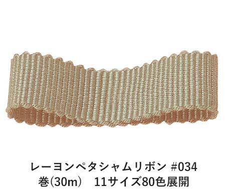 レーヨンペタシャムリボン #034 75mm幅 巻(30m) 11サイズ80色展開 Ribbon Bon