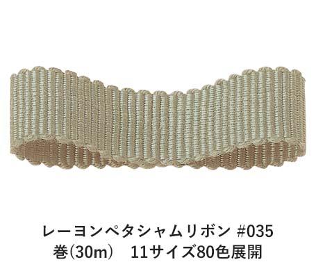 レーヨンペタシャムリボン #035 75mm幅 巻(30m) 11サイズ80色展開 Ribbon Bon