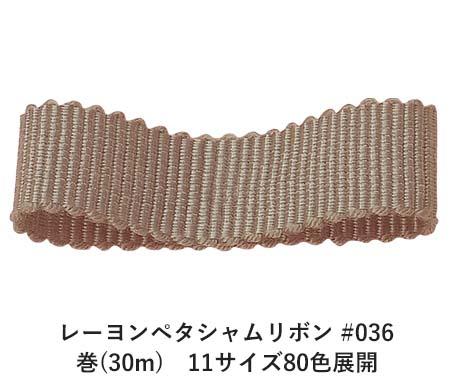 レーヨンペタシャムリボン #036 75mm幅 巻(30m) 11サイズ80色展開 Ribbon Bon