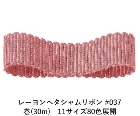 レーヨンペタシャムリボン #037 75mm幅 巻(30m) 11サイズ80色展開 Ribbon Bon