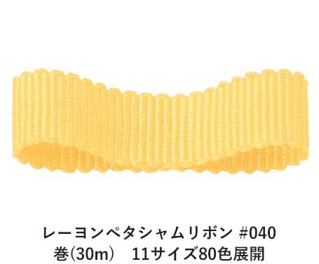 レーヨンペタシャムリボン #040 75mm幅 巻(30m) 11サイズ80色展開 Ribbon Bon
