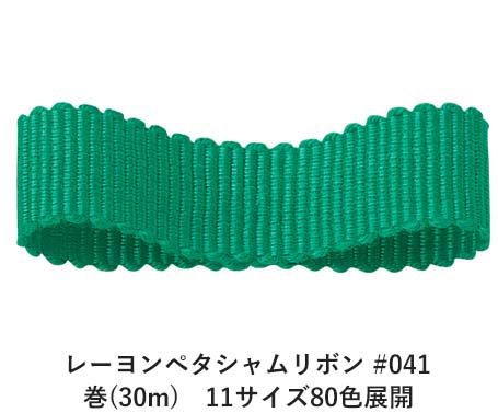 レーヨンペタシャムリボン #041 75mm幅 巻(30m) 11サイズ80色展開 Ribbon Bon