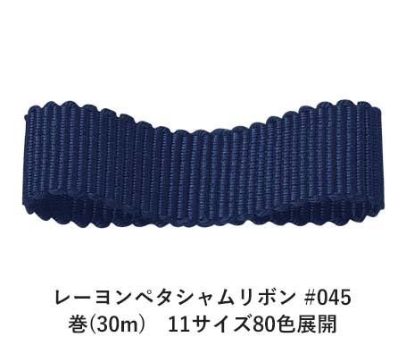 レーヨンペタシャムリボン #045 50mm幅 巻(30m) 11サイズ80色展開 Ribbon Bon