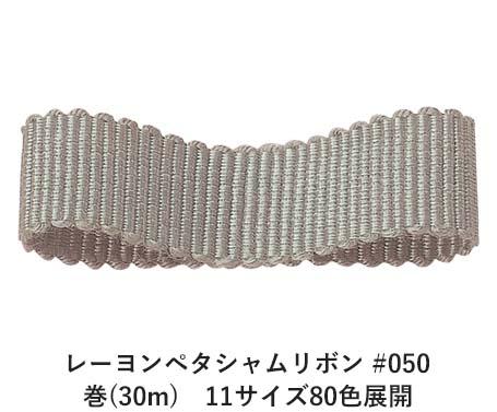レーヨンペタシャムリボン #050 75mm幅 巻(30m) 11サイズ80色展開 Ribbon Bon