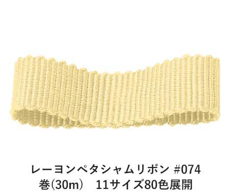 レーヨンペタシャムリボン #074 36mm幅 巻(30m) 11サイズ80色展開 Ribbon Bon