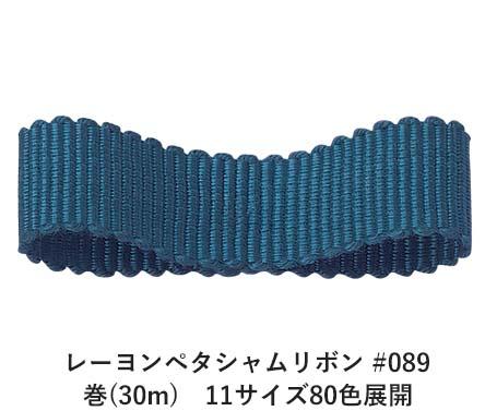 レーヨンペタシャムリボン #089 75mm幅 巻(30m) 11サイズ80色展開 Ribbon Bon