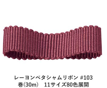 レーヨンペタシャムリボン #103 75mm幅 巻(30m) 11サイズ80色展開 Ribbon Bon