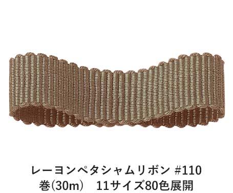 レーヨンペタシャムリボン #110 75mm幅 巻(30m) 11サイズ80色展開 Ribbon Bon