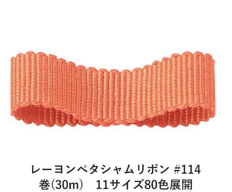 レーヨンペタシャムリボン #114 75mm幅 巻(30m) 11サイズ80色展開 Ribbon Bon