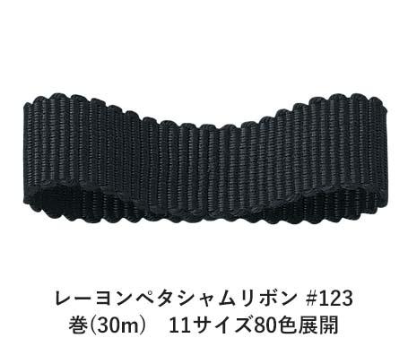 レーヨンペタシャムリボン #123 75mm幅 巻(30m) 11サイズ80色展開 Ribbon Bon