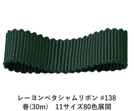 レーヨンペタシャムリボン #138 75mm幅 巻(30m) 11サイズ80色展開 Ribbon Bon