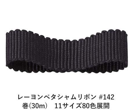 レーヨンペタシャムリボン #142 75mm幅 巻(30m) 11サイズ80色展開 Ribbon Bon