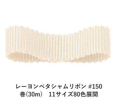 レーヨンペタシャムリボン #150 75mm幅 巻(30m) 11サイズ80色展開 Ribbon Bon