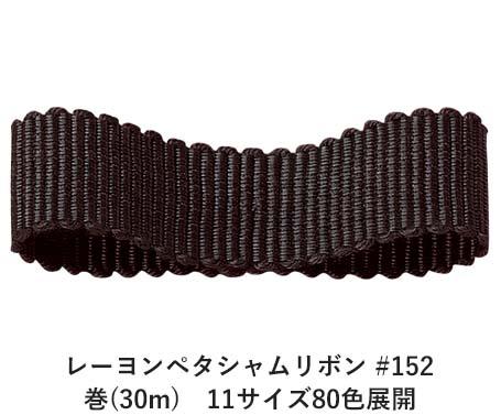 レーヨンペタシャムリボン #152 75mm幅 巻(30m) 11サイズ80色展開 Ribbon Bon