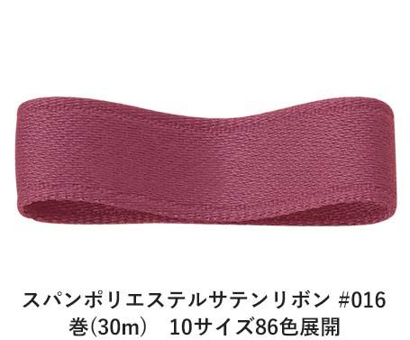 スパンポリエステルサテンリボン #016 38mm幅 巻(30m) 10サイズ86色展開 Ribbon Bon