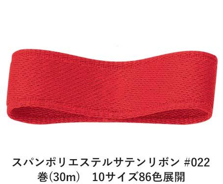スパンポリエステルサテンリボン #022 50mm幅 巻(30m) 10サイズ86色展開 Ribbon Bon