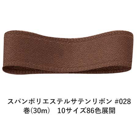 スパンポリエステルサテンリボン #028 50mm幅 巻(30m) 10サイズ86色展開 Ribbon Bon
