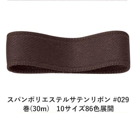 スパンポリエステルサテンリボン #029 50mm幅 巻(30m) 10サイズ86色展開 Ribbon Bon