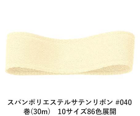 スパンポリエステルサテンリボン #040 50mm幅 巻(30m) 10サイズ86色展開 Ribbon Bon