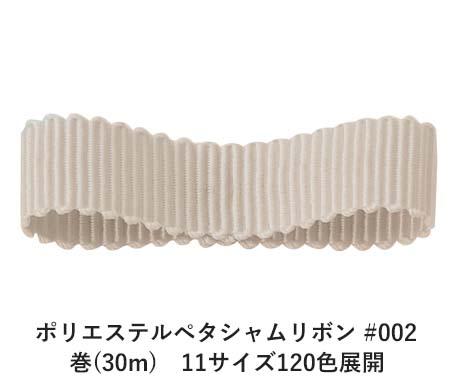 ポリエステルペタシャムリボン #002 ライトグレー 75mm幅 巻(30m) 11サイズ120色展開 Ribbon Bon