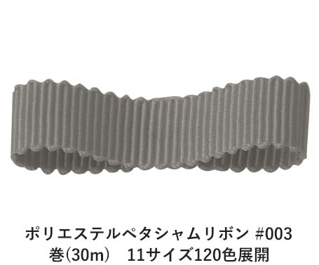 ポリエステルペタシャムリボン #003 グレー 75mm幅 巻(30m) 11サイズ120色展開 Ribbon Bon