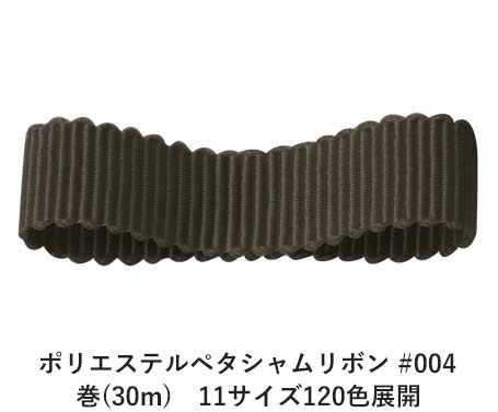 ポリエステルペタシャムリボン #004 ダークグレー 75mm幅 巻(30m) 11サイズ120色展開 Ribbon Bon