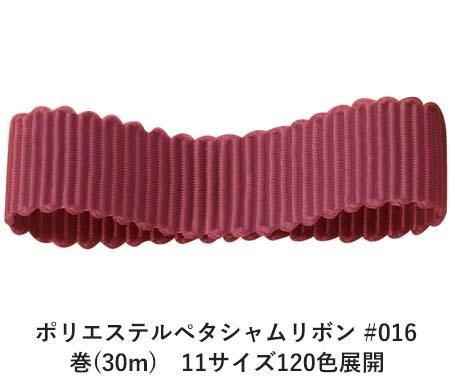 ポリエステルペタシャムリボン #016 ダークマジェンダ 75mm幅 巻(30m) 11サイズ120色展開 Ribbon Bon