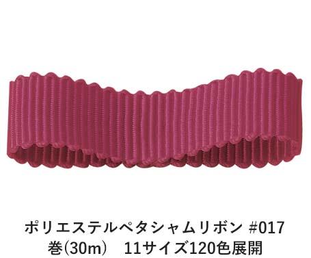 ポリエステルペタシャムリボン #017 バーカンディー 75mm幅 巻(30m) 11サイズ120色展開 Ribbon Bon