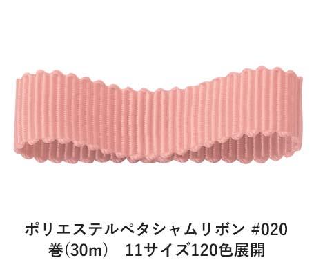 ポリエステルペタシャムリボン #020 ベージュピンク 75mm幅 巻(30m) 11サイズ120色展開 Ribbon Bon