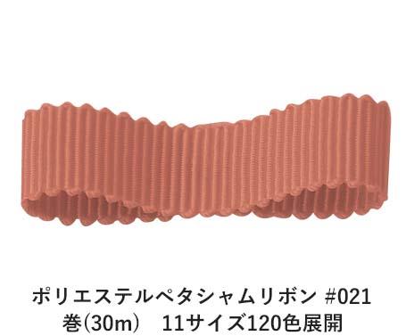 ポリエステルペタシャムリボン #021 ピンキーブラウン 75mm幅 巻(30m) 11サイズ120色展開 Ribbon Bon