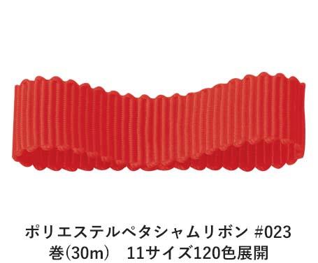ポリエステルペタシャムリボン #023 ダークレッド 75mm幅 巻(30m) 11サイズ120色展開 Ribbon Bon