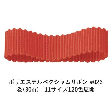 ポリエステルペタシャムリボン #026 ダークオレンジ 75mm幅 巻(30m) 11サイズ120色展開 Ribbon Bon