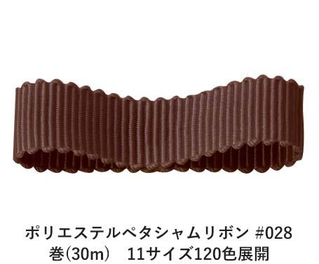 ポリエステルペタシャムリボン #028 ブラウン 75mm幅 巻(30m) 11サイズ120色展開 Ribbon Bon