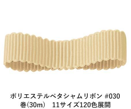 ポリエステルペタシャムリボン #030 ペールベージュ 75mm幅 巻(30m) 11サイズ120色展開 Ribbon Bon