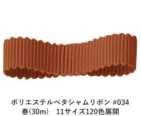 ポリエステルペタシャムリボン #034 ライトブラウン 75mm幅 巻(30m) 11サイズ120色展開 Ribbon Bon