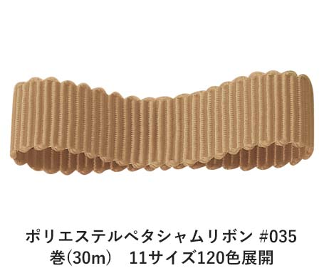 ポリエステルペタシャムリボン #035 ディープベージュ 38mm幅 巻(30m) 11サイズ120色展開 Ribbon Bon:手芸ラッピングリボンのリボンボン