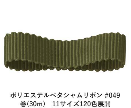 ポリエステルペタシャムリボン #049 ダークオリーブ 75mm幅 巻(30m) 11サイズ120色展開 Ribbon Bon