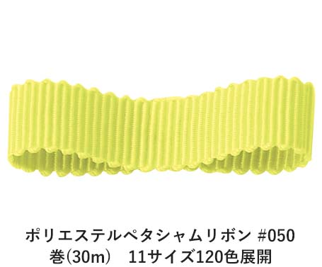 ポリエステルペタシャムリボン #050 ライトイエローグリーン 75mm幅 巻(30m) 11サイズ120色展開 Ribbon Bon
