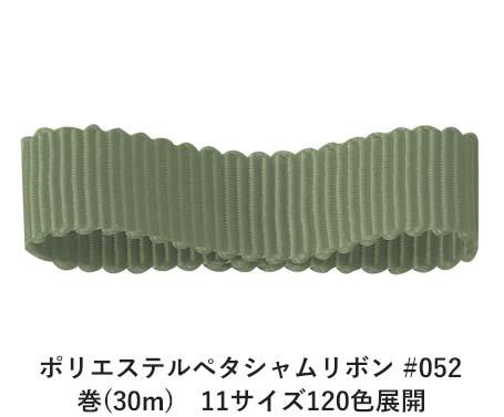 ポリエステルペタシャムリボン #052 グレイッシュグリーン 75mm幅 巻(30m) 11サイズ120色展開 Ribbon Bon