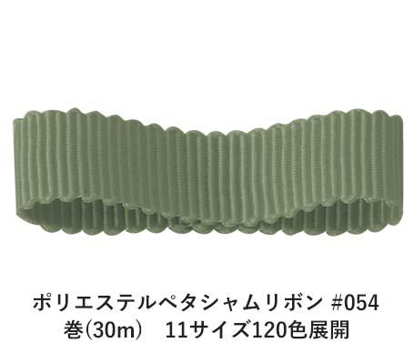 ポリエステルペタシャムリボン #054 ディープオリーブ 75mm幅 巻(30m) 11サイズ120色展開 Ribbon Bon